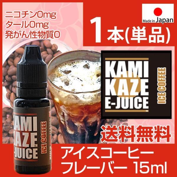 電子タバコ リキッド プルームテック ベイプ カミカゼ KAMIKAZE スーパーハードメンソール 23種類から選べます  国産 15ml 神風|gurobaru|09