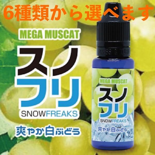 プルームテックプラス リキッド 再生 電子タバコ  ベイプ メガマスカット6種類から選べます  スノーフリークス SNOWFREAKS 20ml 正規品 gurobaru