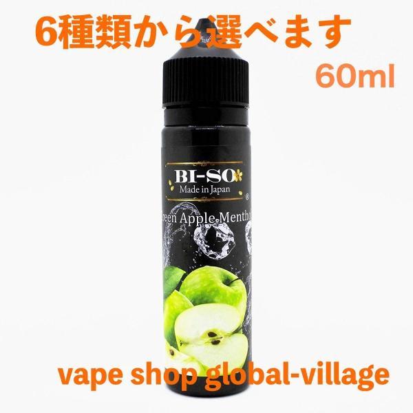 プルームテックプラス 再生 リキッド 電子タバコ  ベイプ グリーンアップルメンソール 60ml BISO 6種類から選択可能 国産  大容量