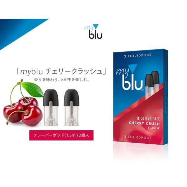myblu マイブルー vape フレーバーポッド リキッド ニコチンレス 5種類から選べます|gurobaru|03