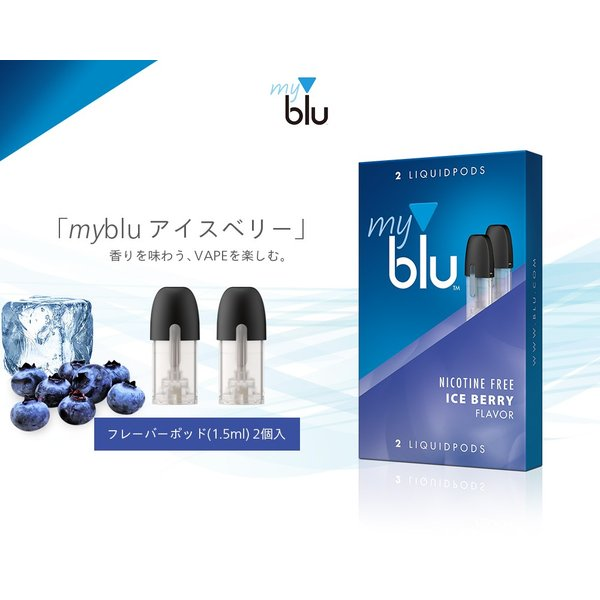 myblu マイブルー vape フレーバーポッド リキッド ニコチンレス 5種類から選べます|gurobaru|04