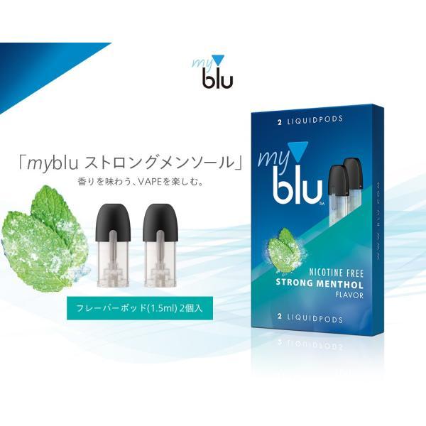 myblu マイブルー vape フレーバーポッド リキッド ニコチンレス 5種類から選べます|gurobaru|07