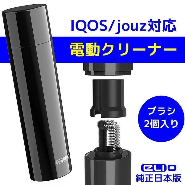 アイコス3 デュオ DUO iQOS 新型 2.4plus 対応  電動クリーナー ブラシ 掃除キット ELIO EC-100 2種 正規代理店|gurobaru