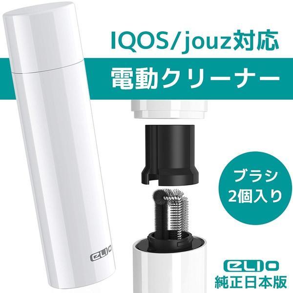 アイコス3 デュオ DUO iQOS 新型 2.4plus 対応  電動クリーナー ブラシ 掃除キット ELIO EC-100 2種 正規代理店|gurobaru|08