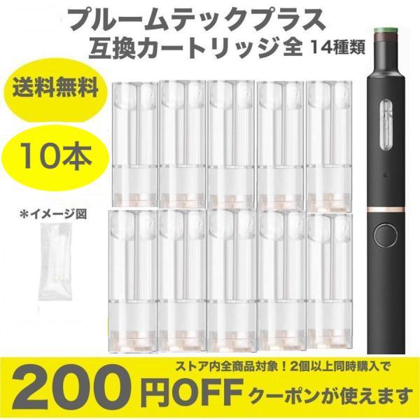 プルームテックプラス カートリッジ 互換 純正カプセル対応 10本セットメンソール 無味無臭 10種類 送料無料 ポイント消化 gurobaru