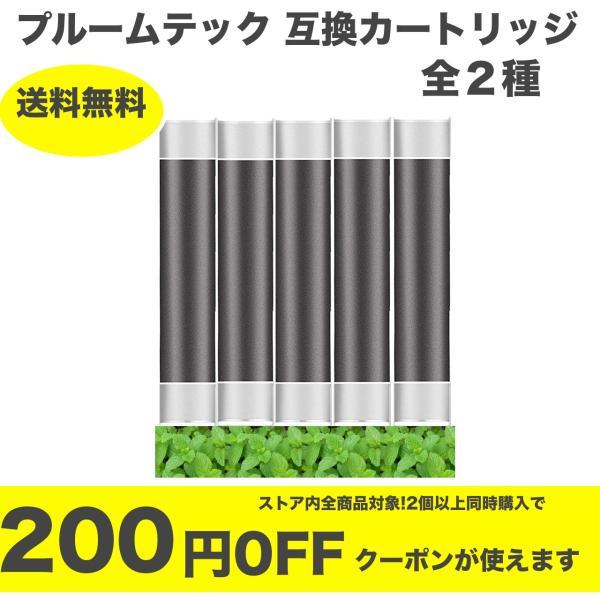 プルームテックカートリッジ 互換 10本セット 5種類 カプセル アトマイザー 電子タバコ アクセサリー JT 送料無料 ポイント消化|gurobaru|06
