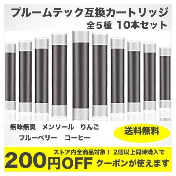 プルームテックカートリッジ 互換 10本セット 5種類 カプセル アトマイザー 電子タバコ アクセサリー JT 送料無料 ポイント消化|gurobaru