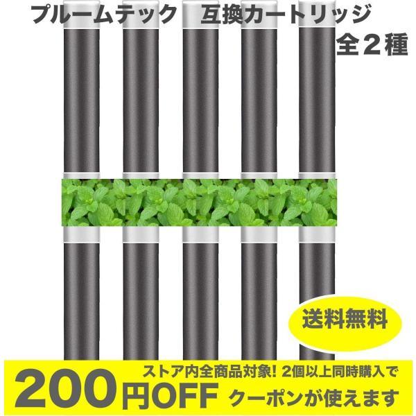 プルームテックカートリッジ 互換 10本セット 5種類 カプセル アトマイザー 電子タバコ アクセサリー JT 送料無料 ポイント消化|gurobaru|02