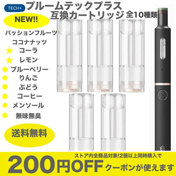 プルームテックプラス カートリッジ 互換 純正カプセル対応 液漏れ防止 5本セットメンソール 無味無臭 全8種類 ポイント消化 送料無料|gurobaru