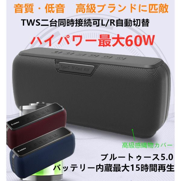 Bluetoothスピーカー最大60W出力ブルートゥーススピーカーTWSワイヤレススピーカー防水IP65高音質ポータブルスピーカ