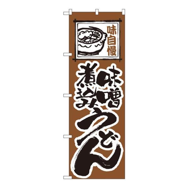 【ネコポス対応】Nのぼり 116 味噌煮込みうどん[M便 1/1]【A】【キャンセル・返品不可】