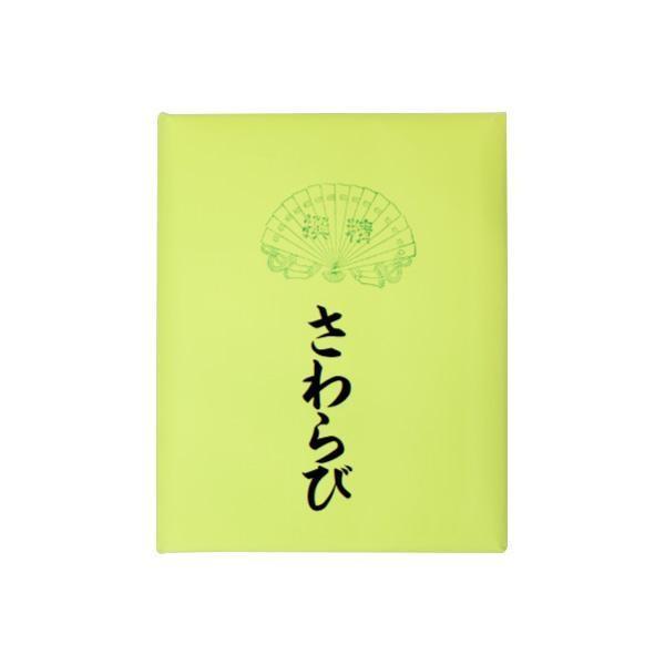 【ネコポス不可】仮名用加工紙 さわらび・AD522-2【A】【キャンセル・返品不可】