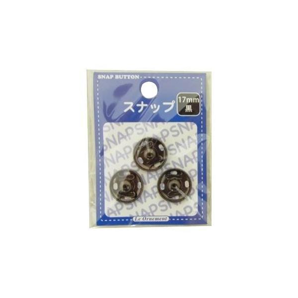 【ネコポス不可】オルヌマン スナップ 17mm 3個入×10 黒【A】【キャンセル・返品不可】