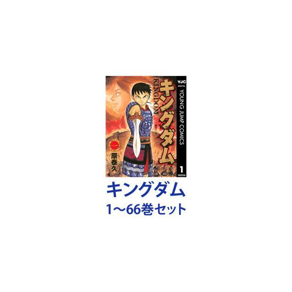 新品  全巻セット 集英社キングダム(漫画本)1〜60巻 ネコポス不可