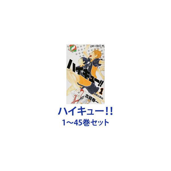 新品  全巻セット 集英社ハイキュー  (漫画本)1〜45巻 ネコポス不可