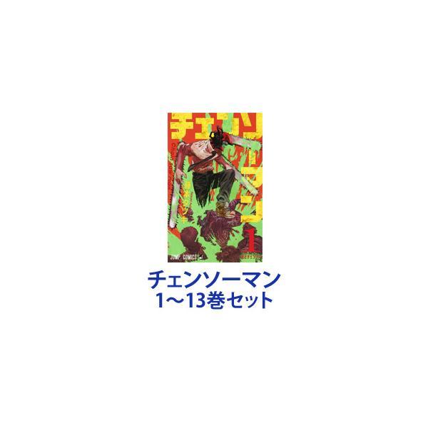新品  全巻セット 集英社チェンソーマン(漫画本)1〜11巻 ネコポス不可