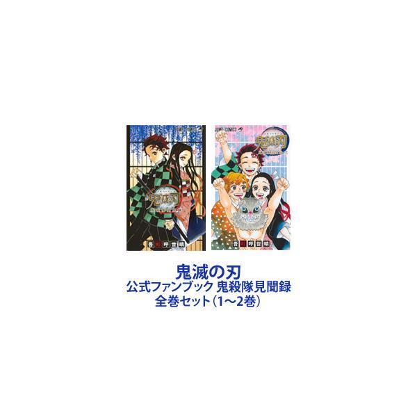 新品  全巻セット 集英社鬼滅の刃公式ファンブック鬼殺隊見聞録1〜2巻 ネコポス不可