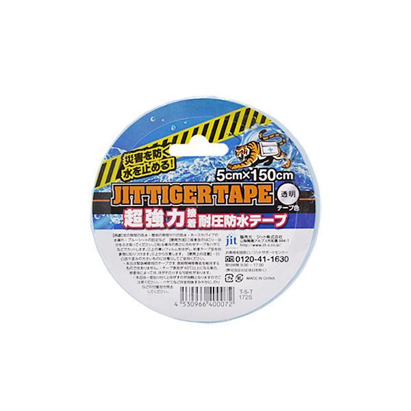 ジット JIT タイガーテープ 透明 (耐圧防水テープ) 5cm×150cm【ネコポス不可】