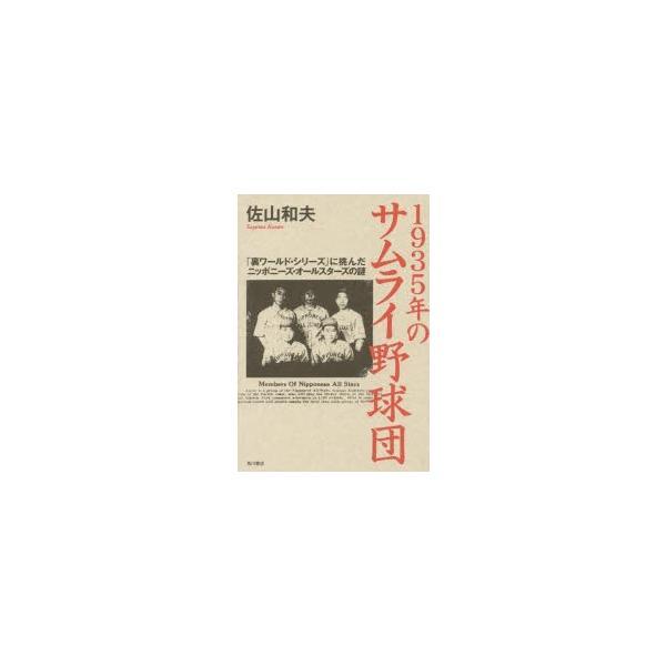 1935年のサムライ野球団 「裏ワ...