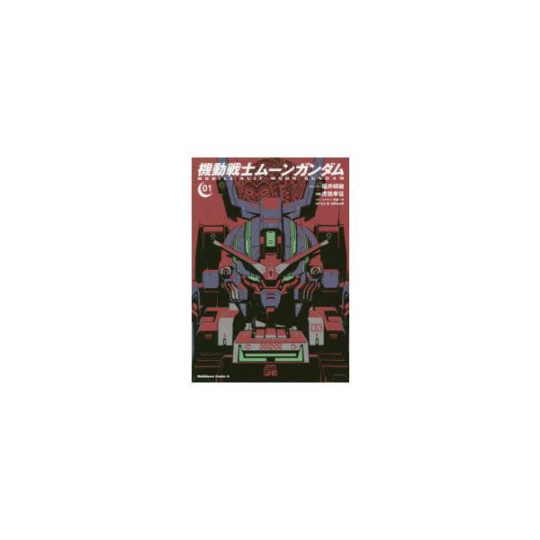 機動戦士ムーンガンダム 01