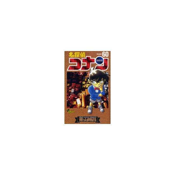 名探偵コナン Volume60