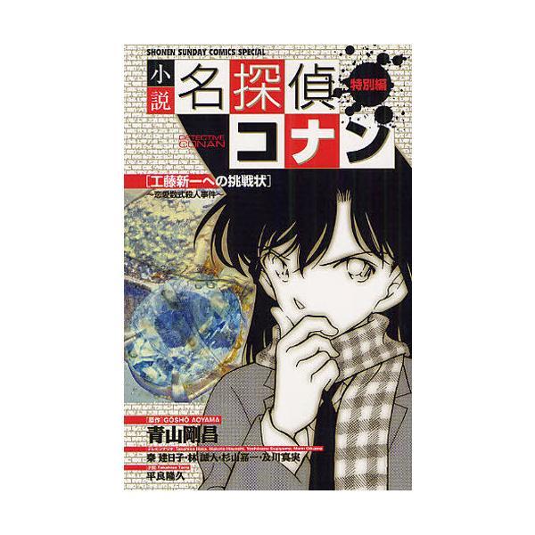 小説名探偵コナン 特別編 工藤新一への挑戦状〜恋愛数式殺人事件