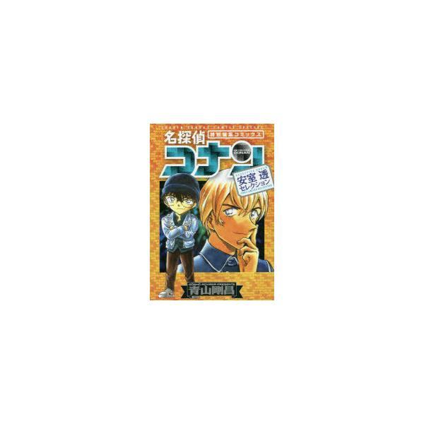 名探偵コナン安室透セレクション 特別編集コミックス
