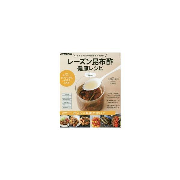 レーズン昆布酢健康レシピ 甘みとうまみの究極の万能酢!