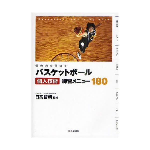 バスケットボール個人技術練習メニュー180 個の力を伸ばす Basketball Coaching Book