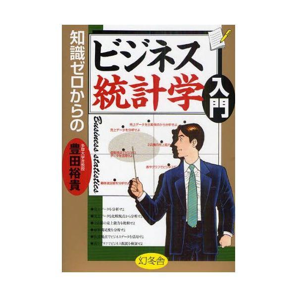 知識ゼロからのビジネス統計学入門