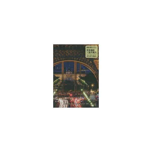 世界遺産手帳パリ エッフェル塔 2018 ([バラエティ]) 写真工房 NEOBK-2148390