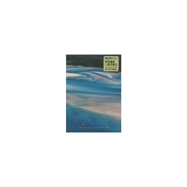 世界遺産手帳 グレート・バリア・リーフ 2018 ([バラエティ]) 写真工房 978-4-434-23421-7