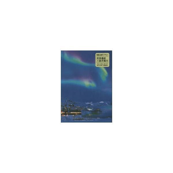 世界遺産手帳グリーンランド/オーロラ 2018 ([バラエティ]) 写真工房 NEOBK-2148398