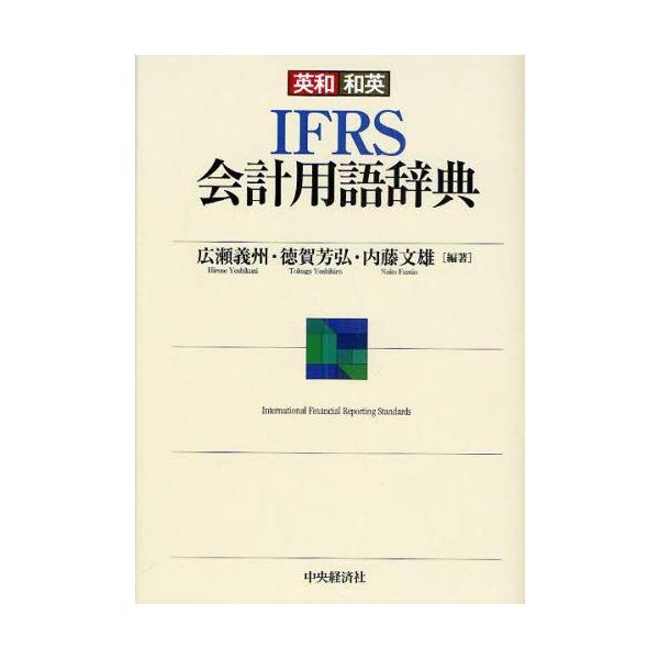 英和和英IFRS会計用語辞典