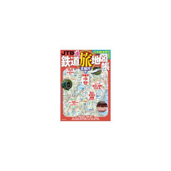 JTBの鉄道旅地図帳 正縮尺版 JR・私鉄全線全駅完全網羅!よみがな付き