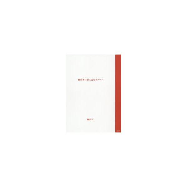 経営者になるための ノート