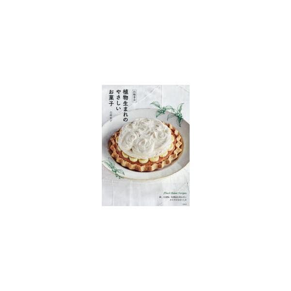 白崎茶会植物生まれのやさしいお菓子 卵、小麦粉、乳製品を使わないかろやかなおいしさ