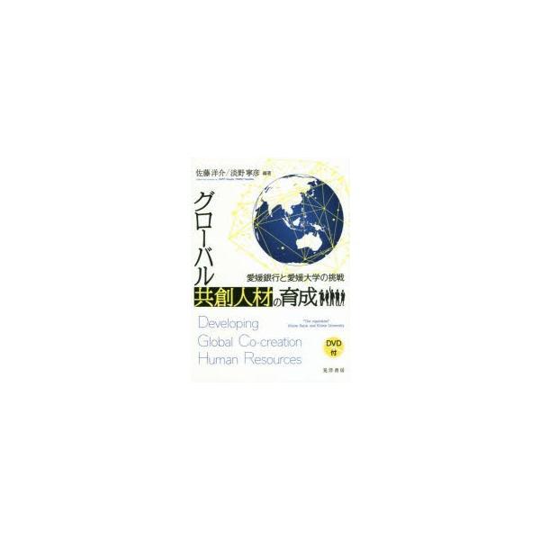 グローバル共創人材の育成 愛媛銀行と愛媛大学の挑戦