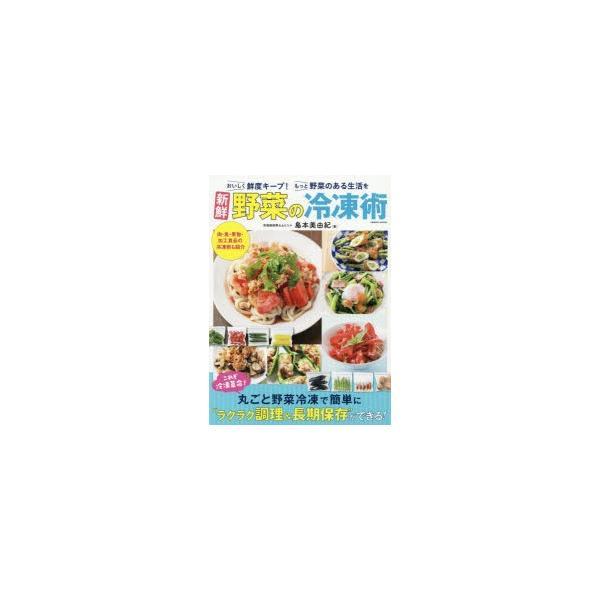"""新鮮野菜の冷凍術 もっと野菜のある生活を これぞ冷凍革命!丸ごと野菜冷凍で簡単に""""ラクラク調理&長期保存""""ができる!"""