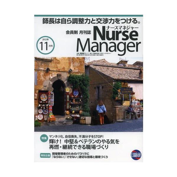 月刊ナースマネジャー 第14巻第9号(2012-11月号)