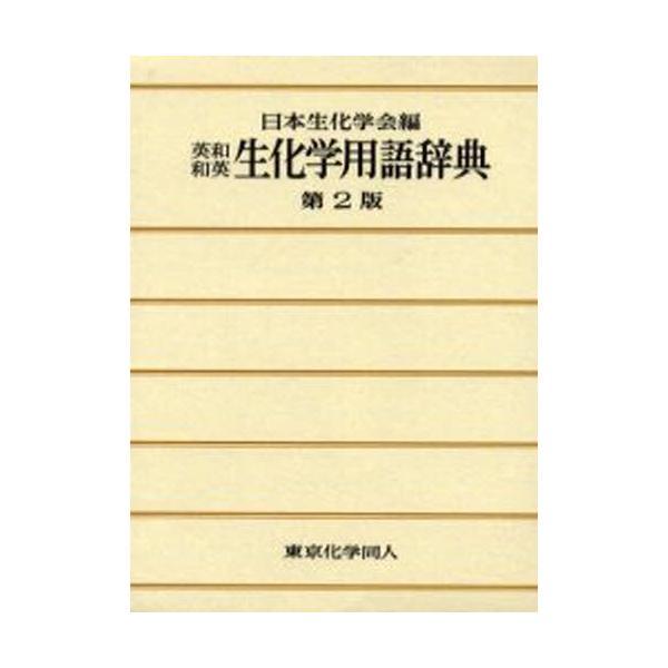 英和和英生化学用語辞典