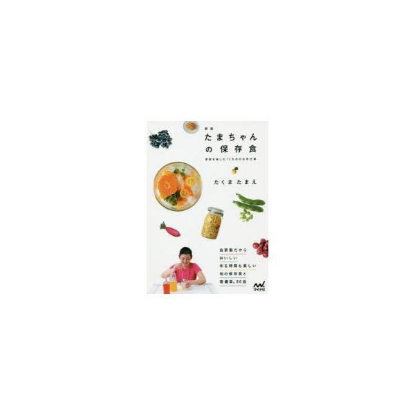 たまちゃんの保存食 季節を楽しむ12カ月の台所仕事