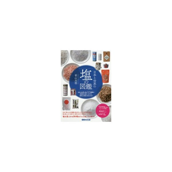 日本と世界の塩の図鑑 日本と世界の塩245種類の効果的な使いわけ方、食材との組み合わせ方