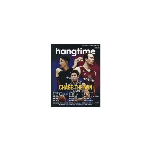 hangtime 日本のバスケットボールを追いかける専門誌 Issue011
