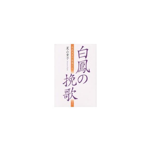 白鳳の挽歌 天武天皇の後裔たち