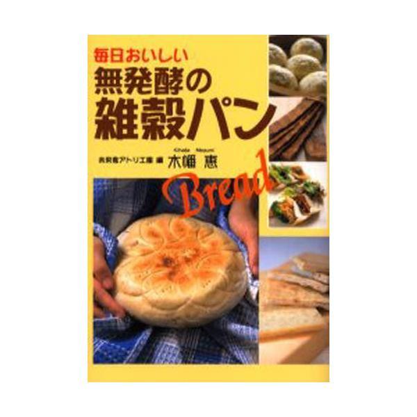 毎日おいしい無発酵の雑穀パン