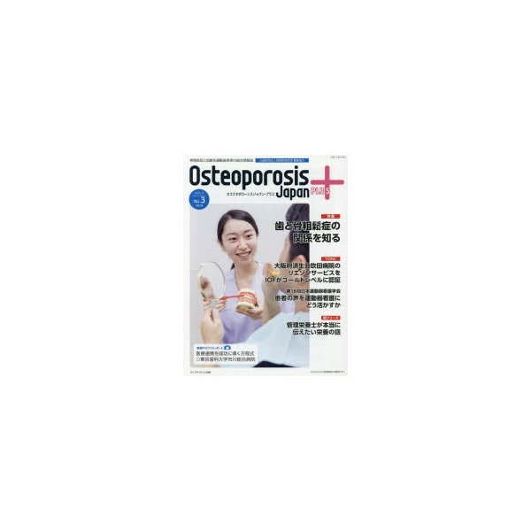 Osteoporosis Japan PLUS 骨粗鬆症と加齢性運動器疾患の総合情報誌 第3巻第3号