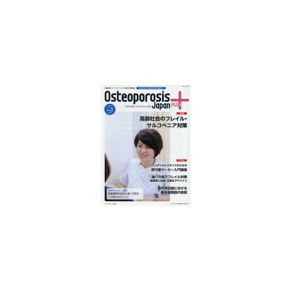 Osteoporosis Japan PLUS 運動器リエゾンサービスの総合情報誌 第4巻第2号
