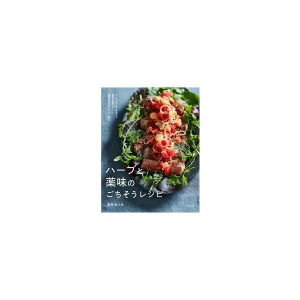 ハーブと薬味のごちそうレシピ スープからおつまみまで簡単で美味しい健康になれるメニュー65品