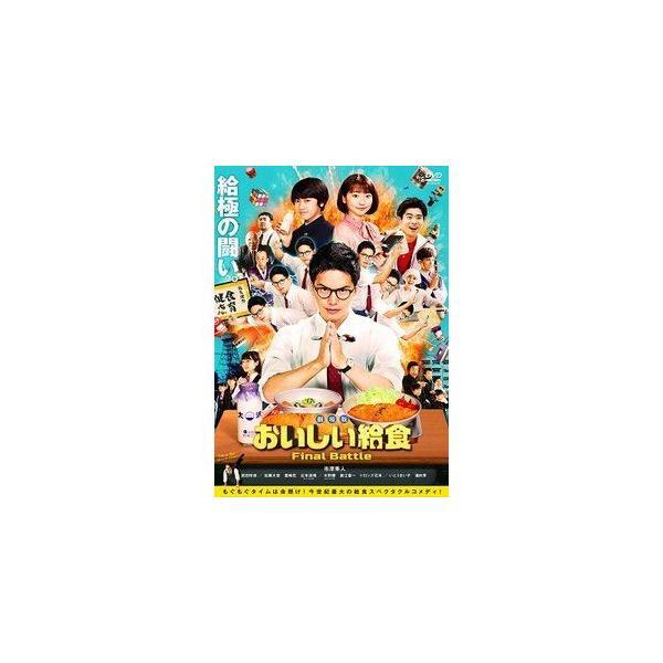 劇場版 おいしい給食 Final Battle [DVD]